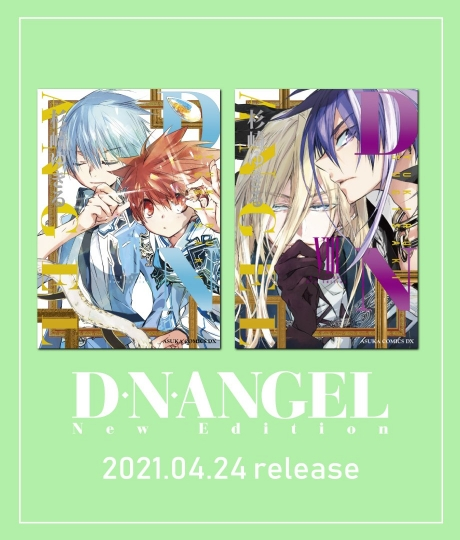 D・N・ANGEL New Edition