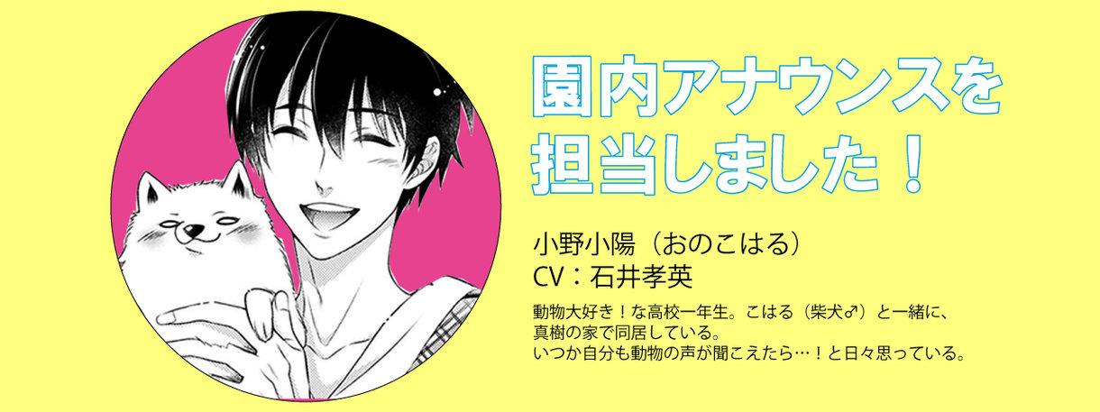 小野小陽(CV:石井孝英さん)